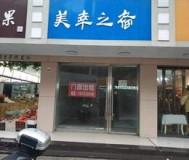 斗湖堤三袁广场黄金门面出租 1室 0厅 1卫