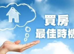 为什么说 人的一生要有4套房子呢?