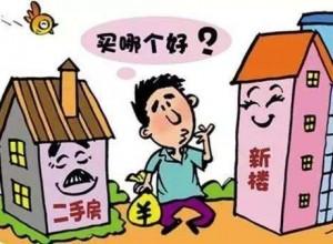 买房的你 到底是适合买新房还是二手房?