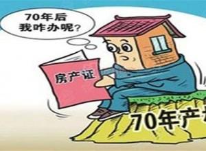 宅地70年产权续期是否收费?房地产管理法修改或有答案