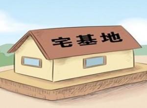 宅基地使用权可依法由城镇户籍子女继承并办理不动产登记