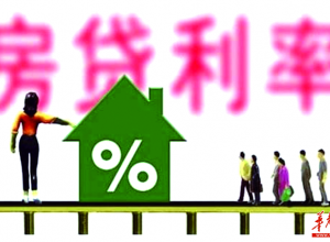 """全国房贷利率终止""""九连降"""" 拐点已现?"""