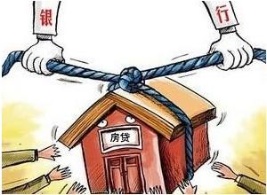 买房的注意!元旦后银行房贷额度不松反紧 这一新规正在发威