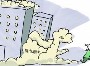 77个房价过万的城市泡沫有多大?
