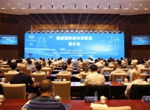 武汉向全球推介阳逻港水铁联运