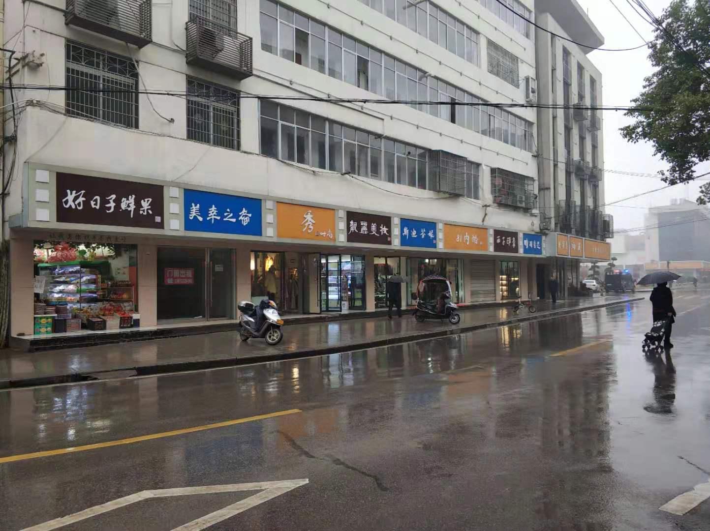 油江路门店