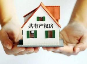 上海修改共有产权保障住房管理办法 非沪籍┈
